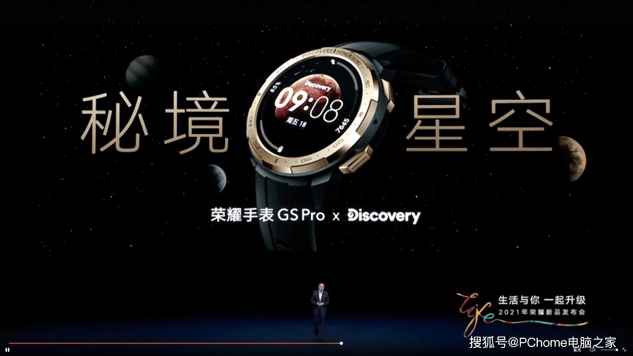 荣耀手表GS Pro秘境星空版发布 售价1399元