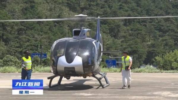 可以坐直升机上庐山旅游了!15分钟遍览32个精华景点!