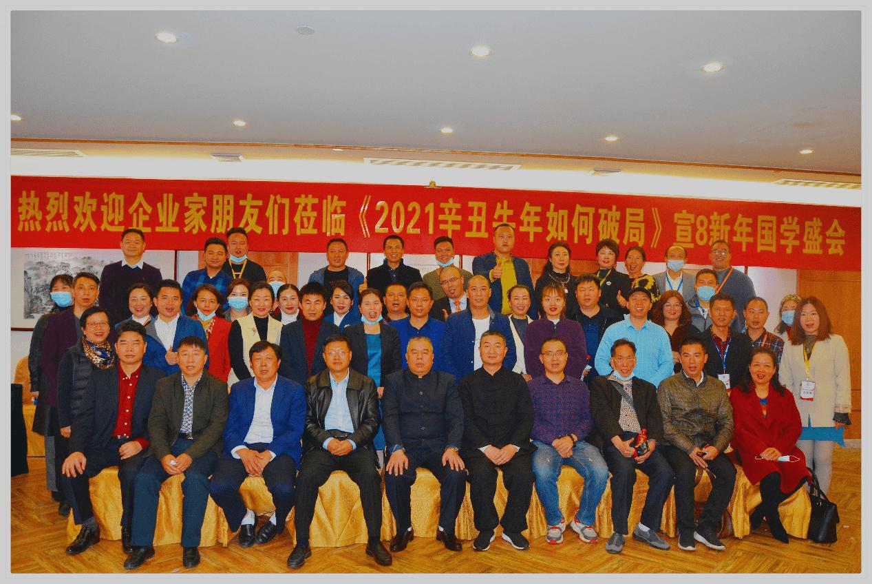 李易国学智慧讲堂精品课程在东莞成功举办