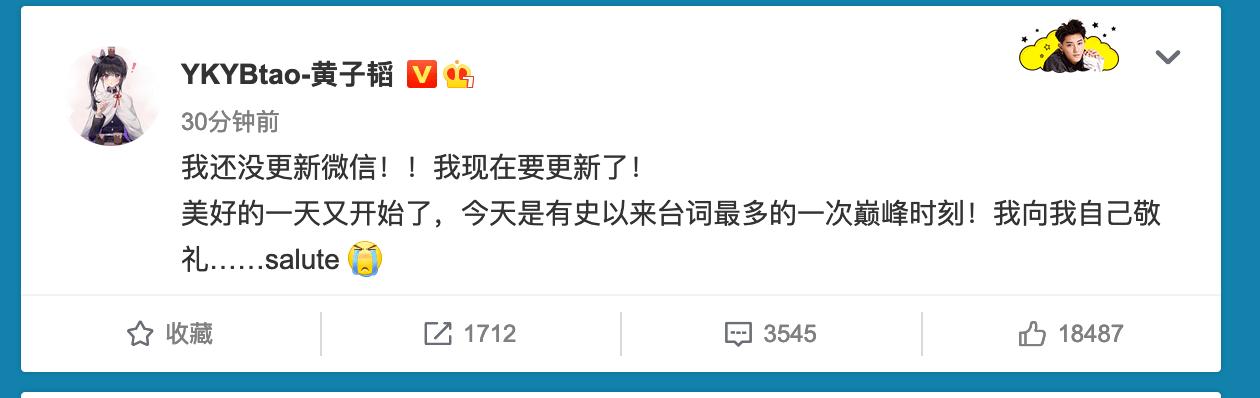 """表情包被""""炸""""一整天 黄子韬发文要更新微信了"""