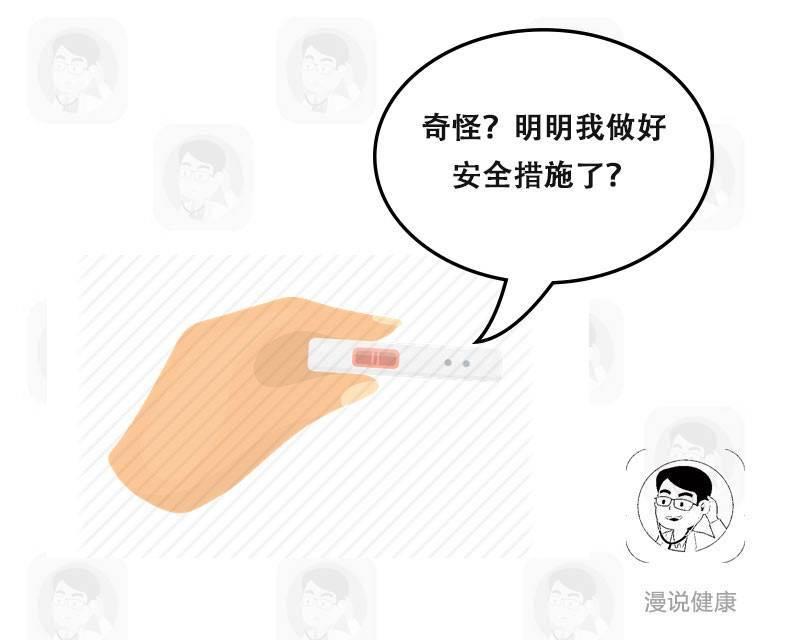 张碧晨华晨宇承认生子:意外怀孕的背后,医生讲讲避孕那些误区!