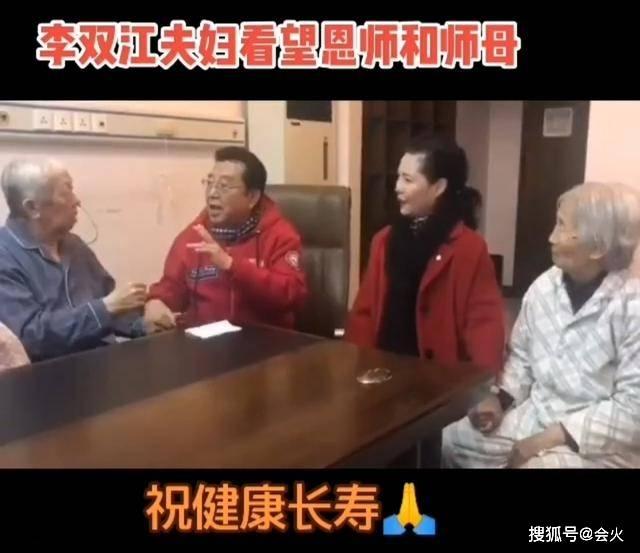 82岁李双江携娇妻现身,唱歌接不上气被嘲,手部发抖老态藏不住