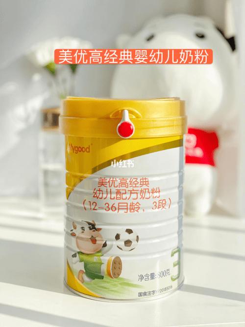 美优高经典幼儿配方奶粉 科学配方提供更多保护力