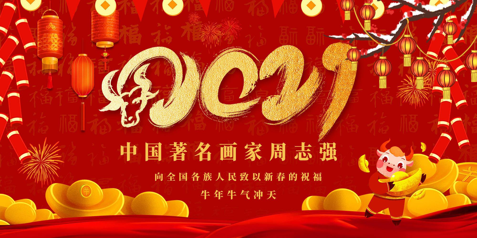 2021中国著名画家周志强新春送福大拜年暨贺岁作品展