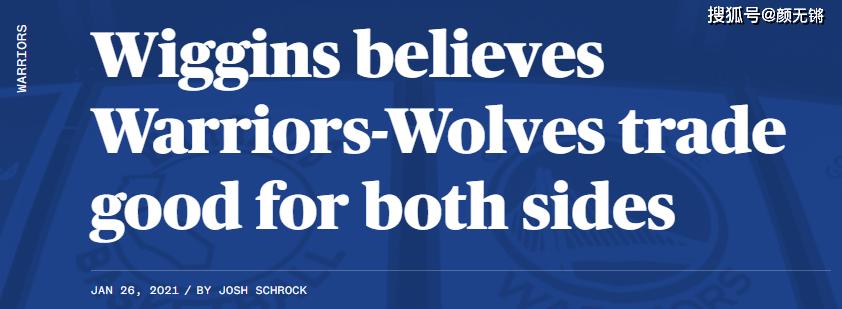 原创             维金斯谈被森林狼交易:没被送到烂队心存感激!他愿意在勇士终老