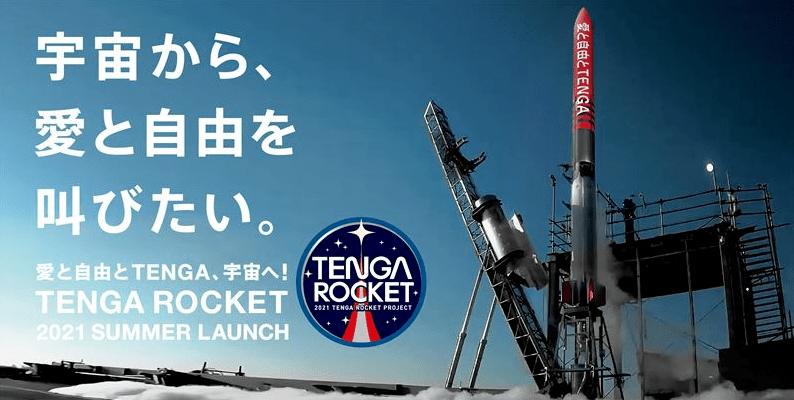 陈根:飞机杯企业的跨界产品——火箭