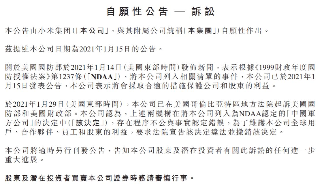 小米起诉美国国防部及财政部:存在程序不公与事实认定错误