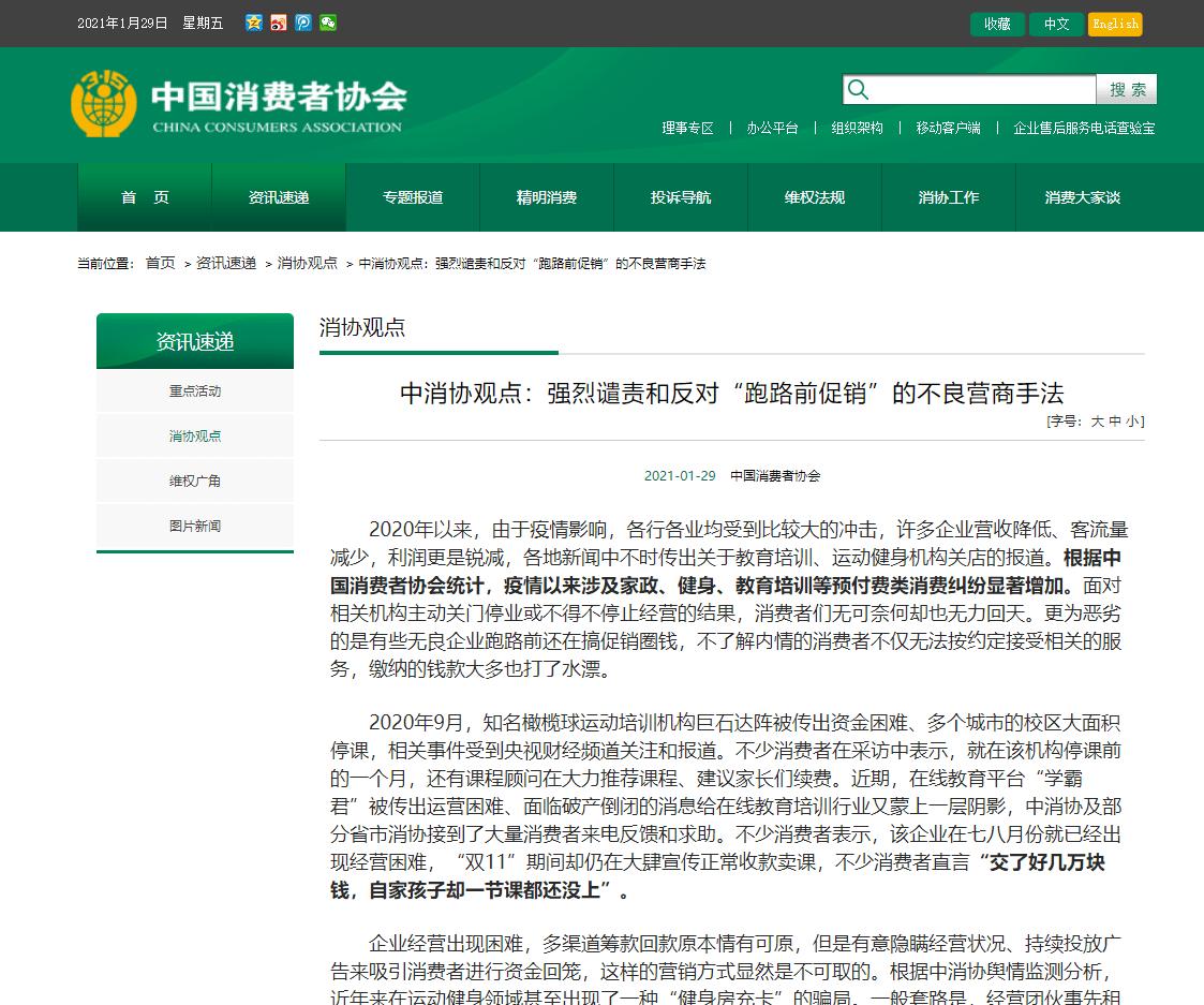 """教育机构""""跑前推广""""被中国消费者协会公开谴责,不良商业行为涉嫌欺诈!"""