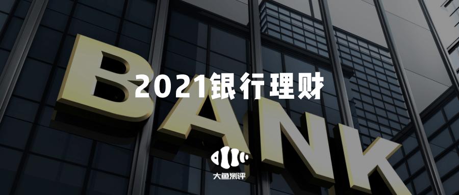 【2021,银行理财的购买价值正在变低】