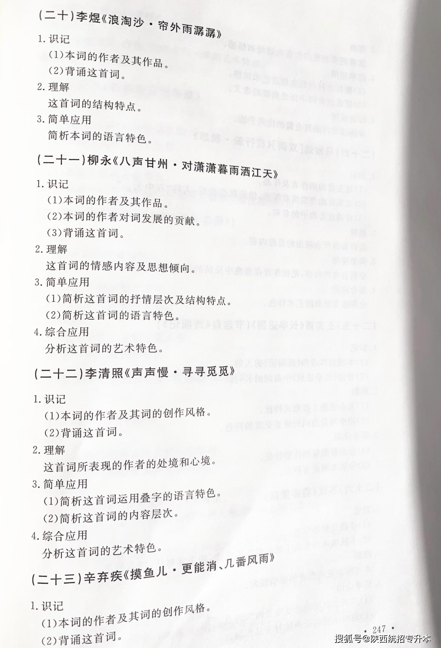 2021专升本语文必背60篇 专升本语文必背21篇