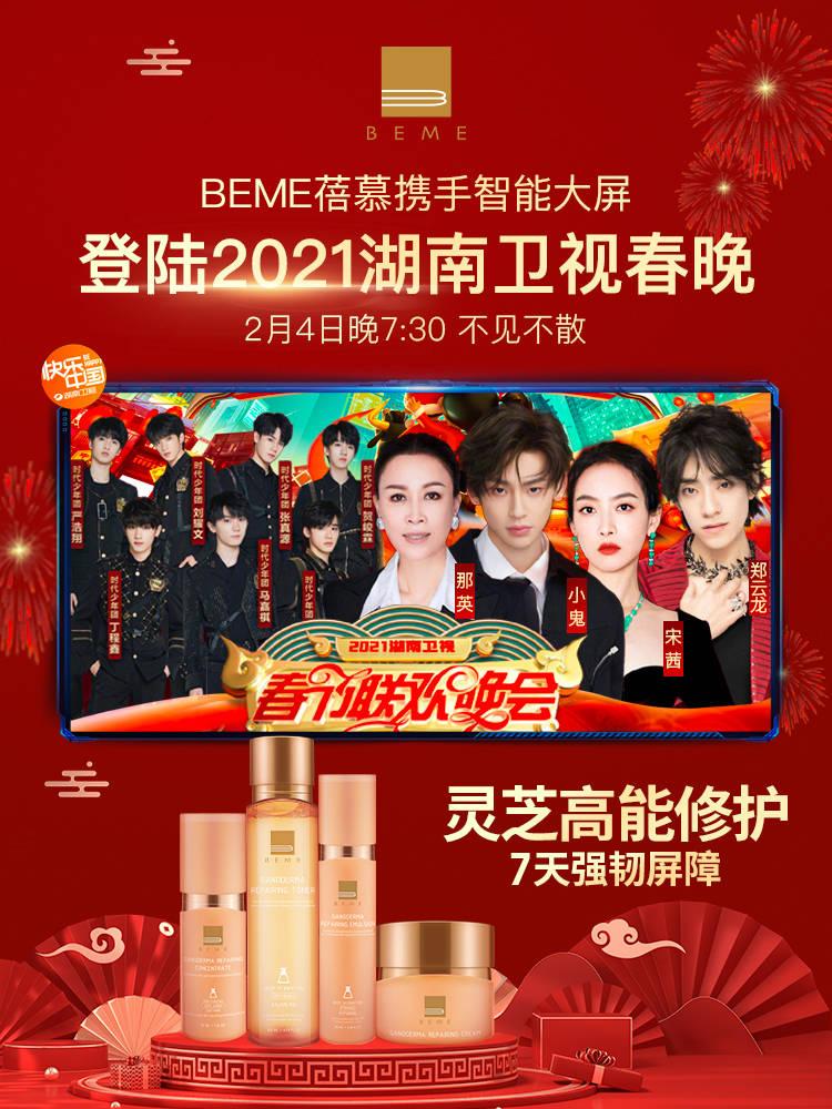 BEME蓓慕携手智能大屏登陆2021湖南卫视春晚丨明星阵容你来选!