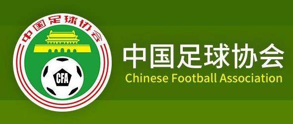 独家-足协仍将全力抢救天津、重庆两队 否认通知中甲球队递补_中国足协