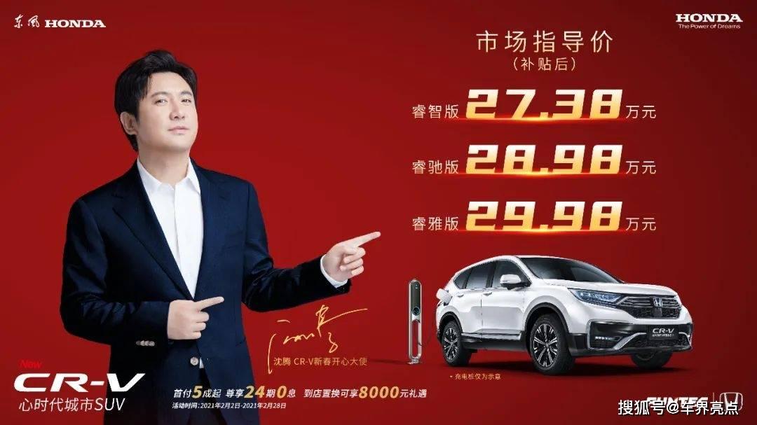 家庭首选!27.38万元起卖的混合CR-V谁来抢?