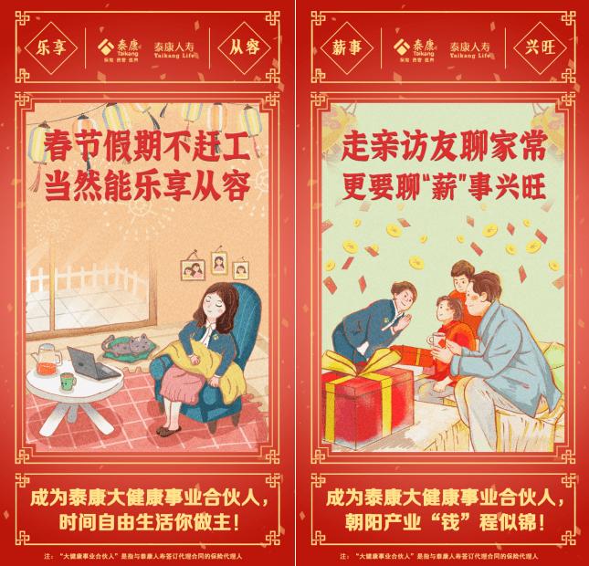春节不回家,可以坐在亲朋好友的圈子里,成为一个健康的理财规划师。是时候了