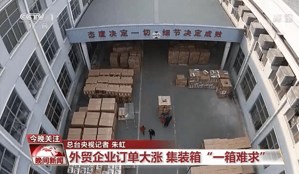 """央视报道!海外集装箱""""一箱难求"""":外贸企业开拓国内市场,降低库存压力"""