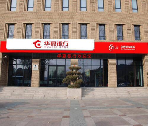 宋清辉:华夏银行的票据业务违规暴露内部控制严重失职