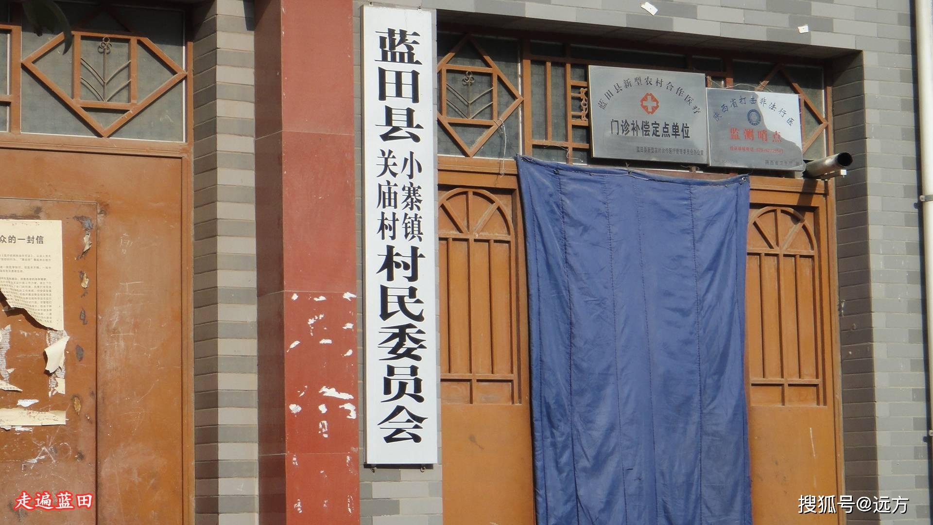 走遍蓝田,2014小寨镇(关庙村)穿越旅行(1)。