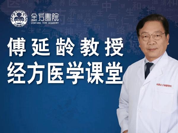 传承中医学术 培养临床名医——金方书院中医师承班的蓬勃发展