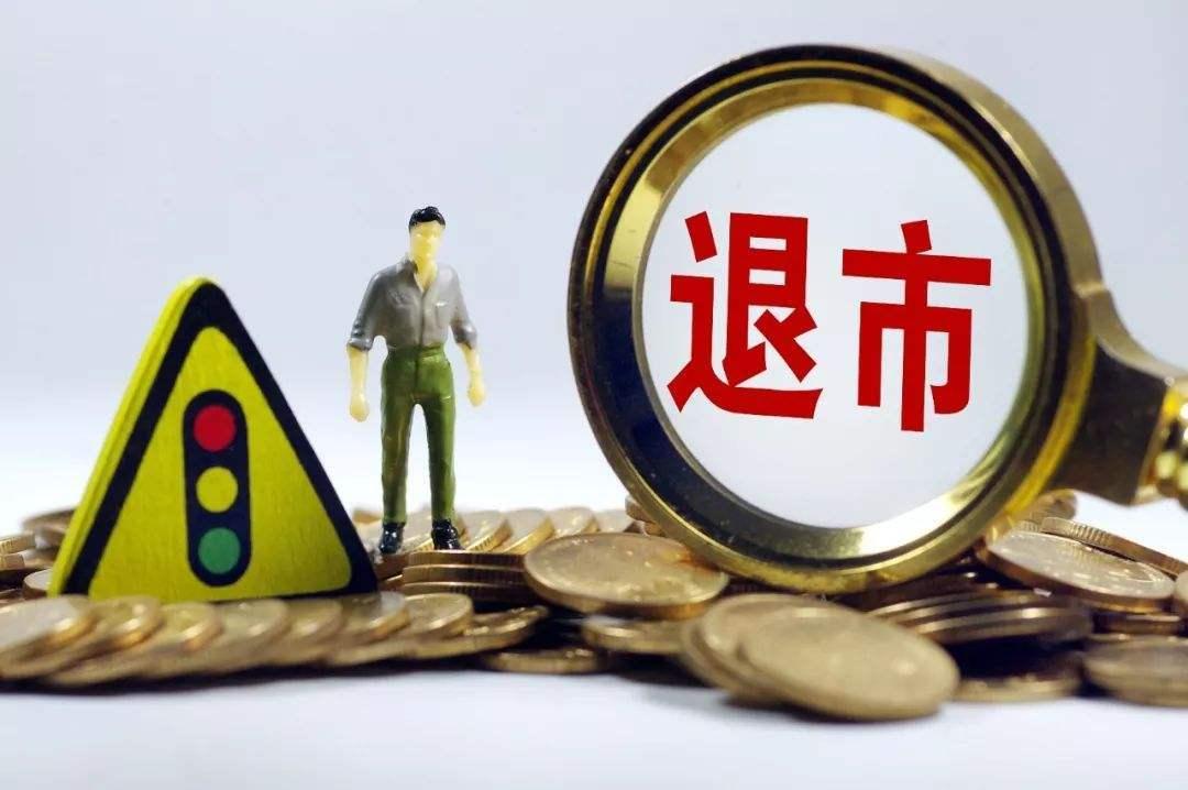 """""""1元退市""""标准是当前a股市场有效的退市标准"""