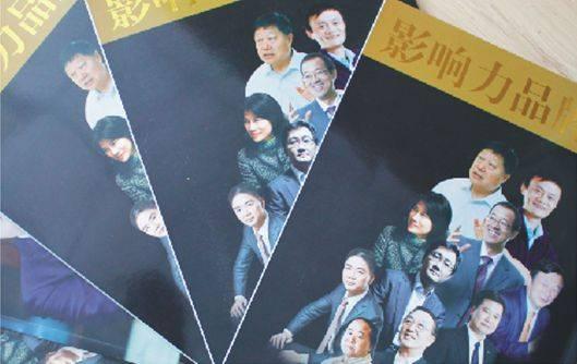 昆仑决创始人姜华先生荣登《影响力品牌》杂志封面(图2)
