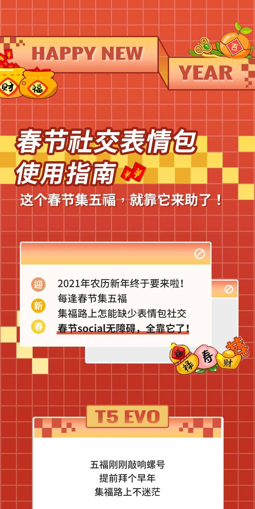 T5 EVO  春节社交表情包用户指南