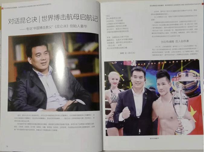 昆仑决创始人姜华先生荣登《影响力品牌》杂志封面(图3)