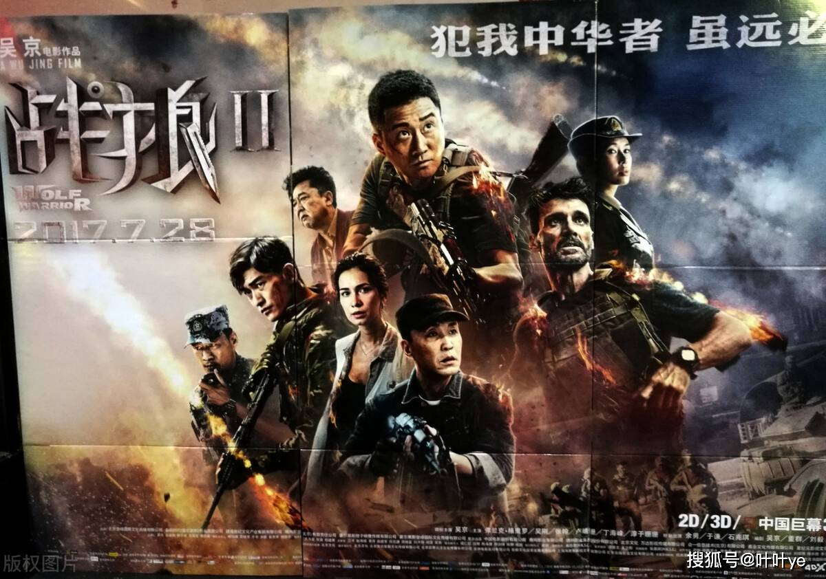电影吴京战狼1完整 《战狼》影片