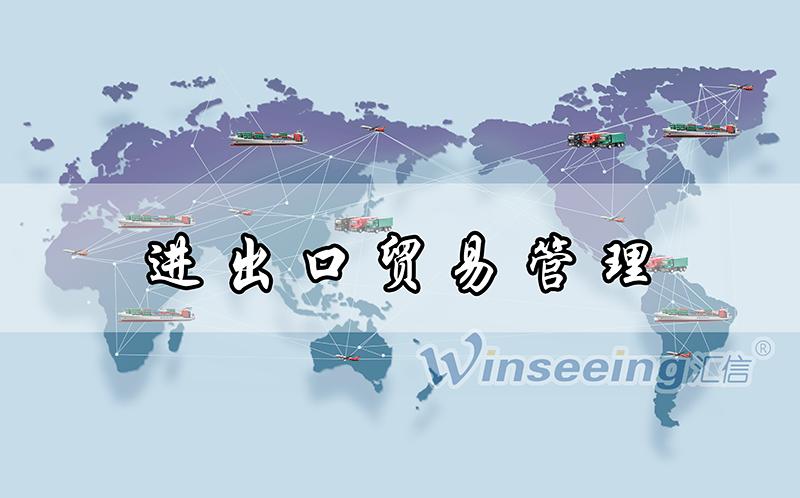 进出口贸易管理系统汇鑫软件