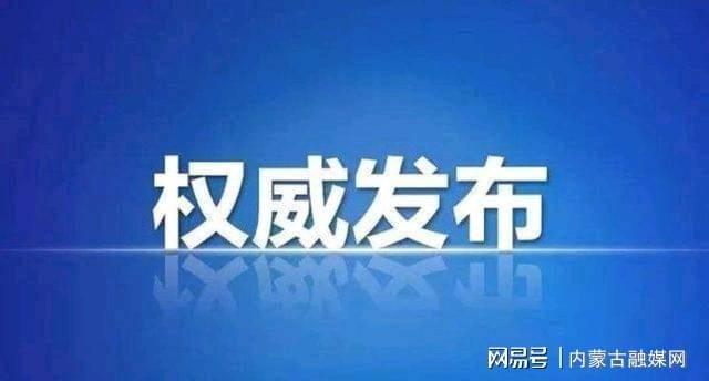 内蒙古自治区人力资源和社会保障部开展了专项行动