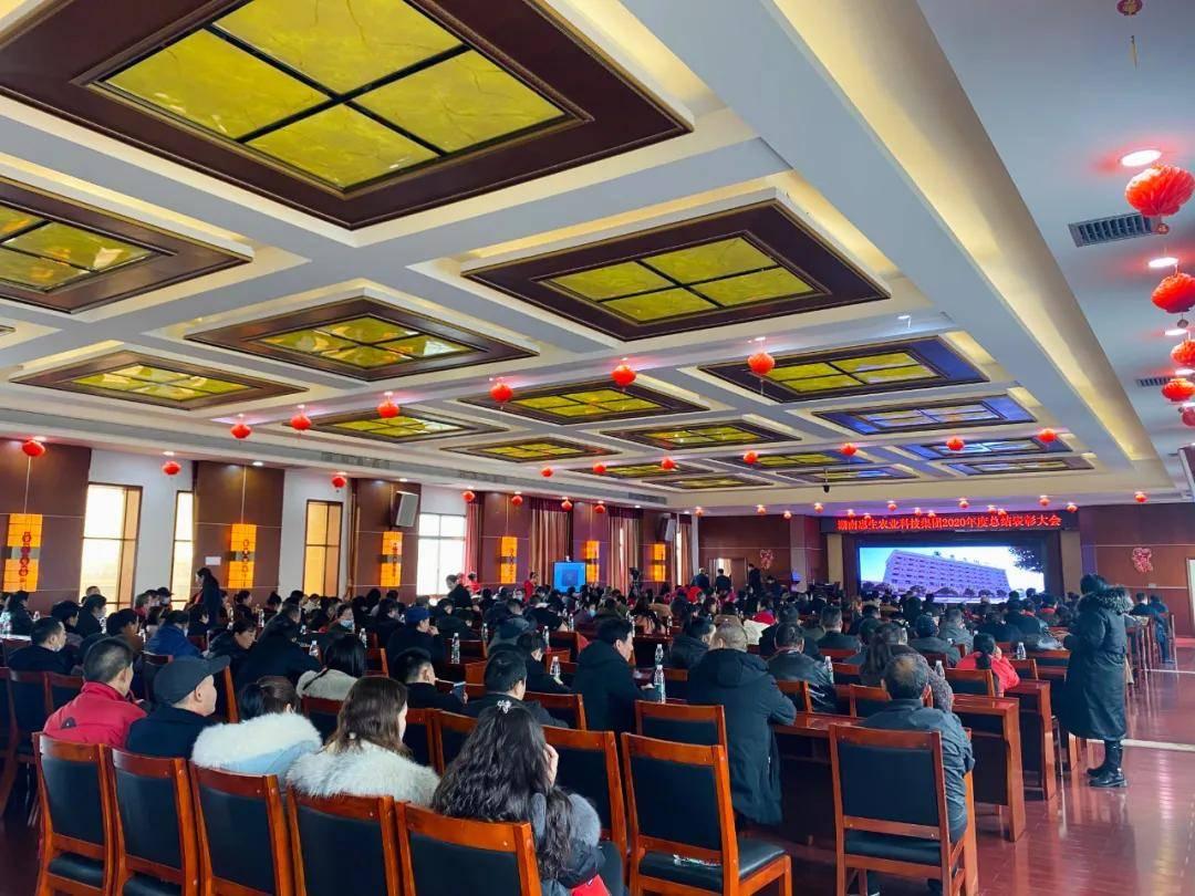 同心同德、梦想驱动|湖南惠生农业科技集团2020年总结表彰奖励仪式成功举行
