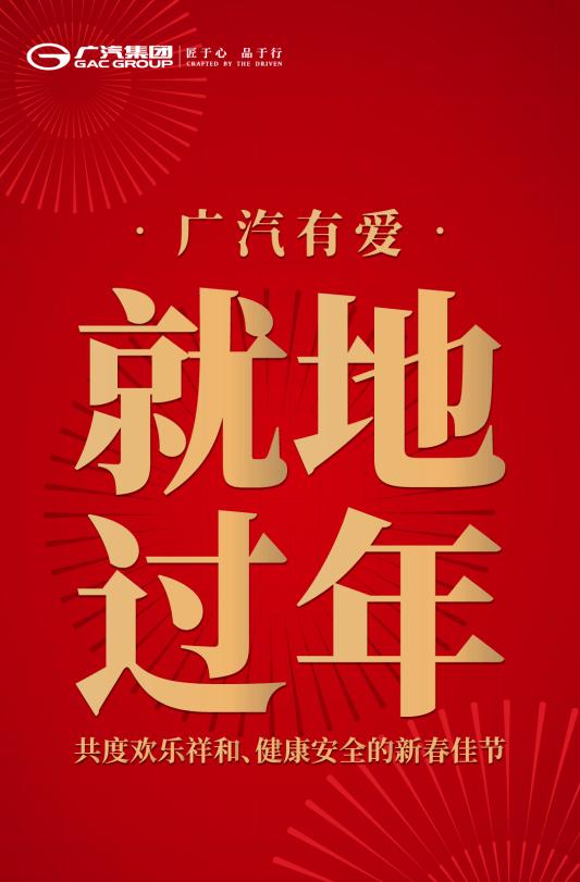 近百条措施满年,广汽集团吹本地新年组装号