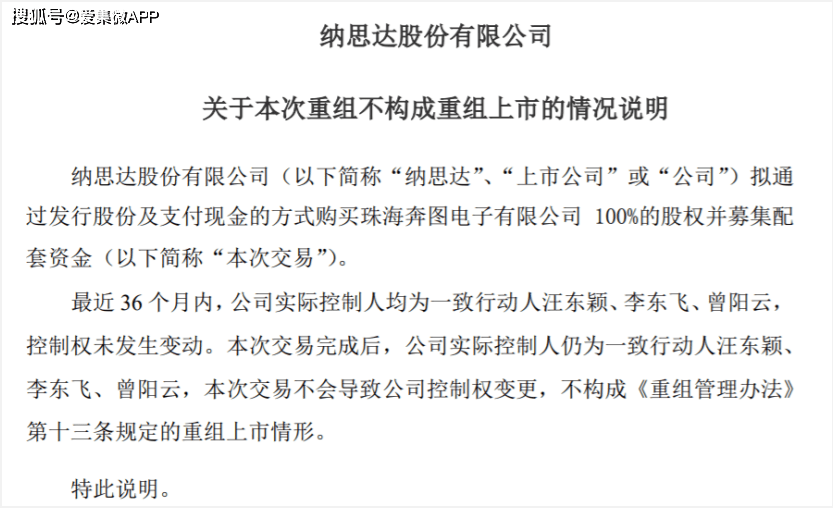 Nasida:计划以66亿元收购本图电子100%股权