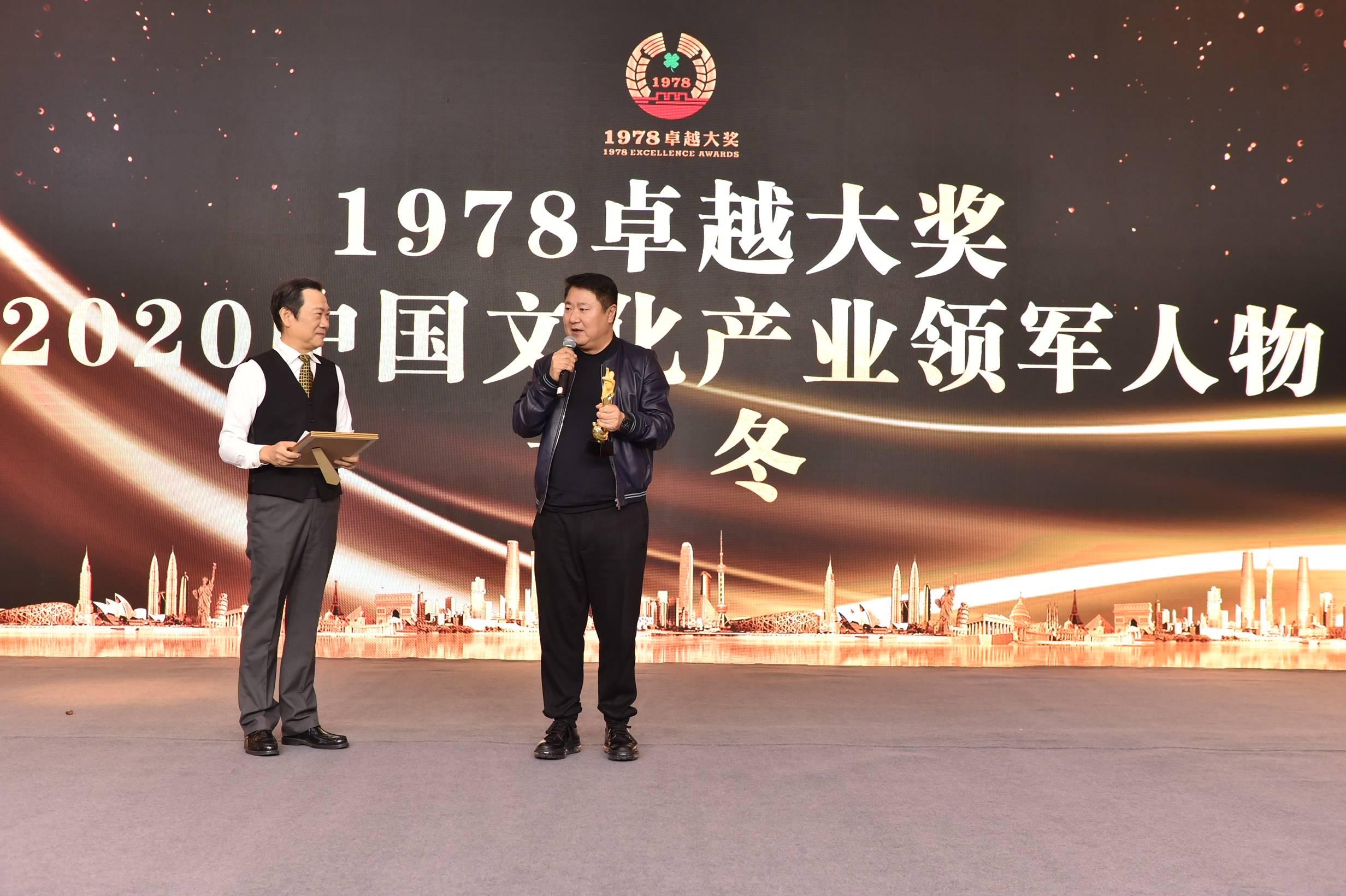 第二届卓越大奖年度人物揭晓  于冬高满堂等获奖