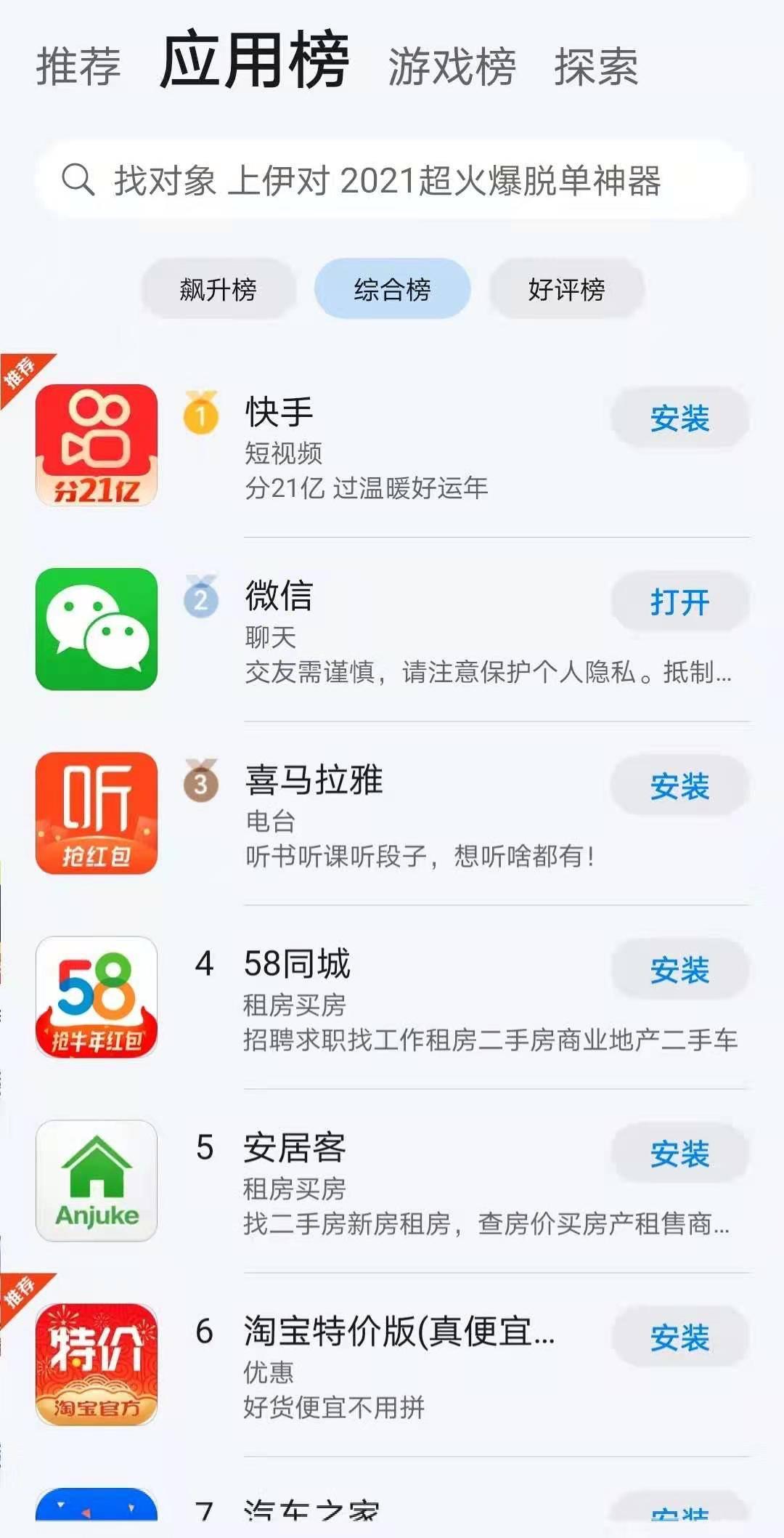 互联网平台春节红包大战,快手抖音除夕霸榜应用商店  第1张