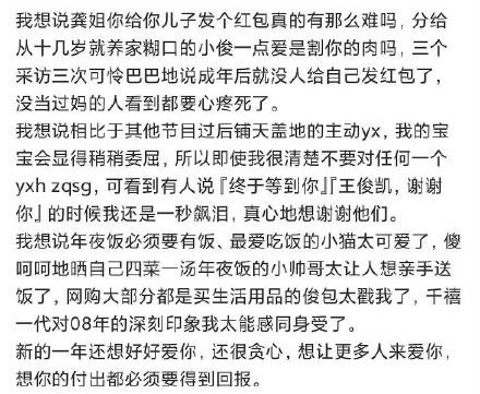 王俊凯收不到红包 粉丝集体吐槽王俊凯妈妈