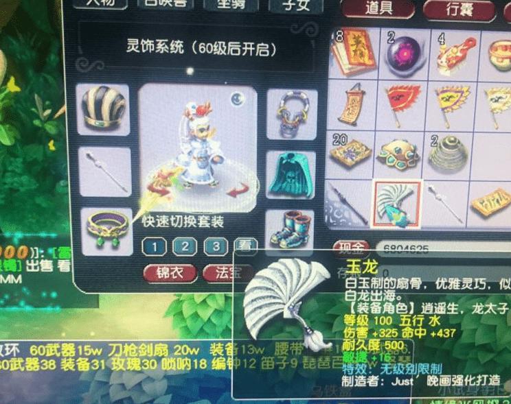 梦幻西游:新年第一天冲刺年终奖,鉴定出4伤害140戒指!