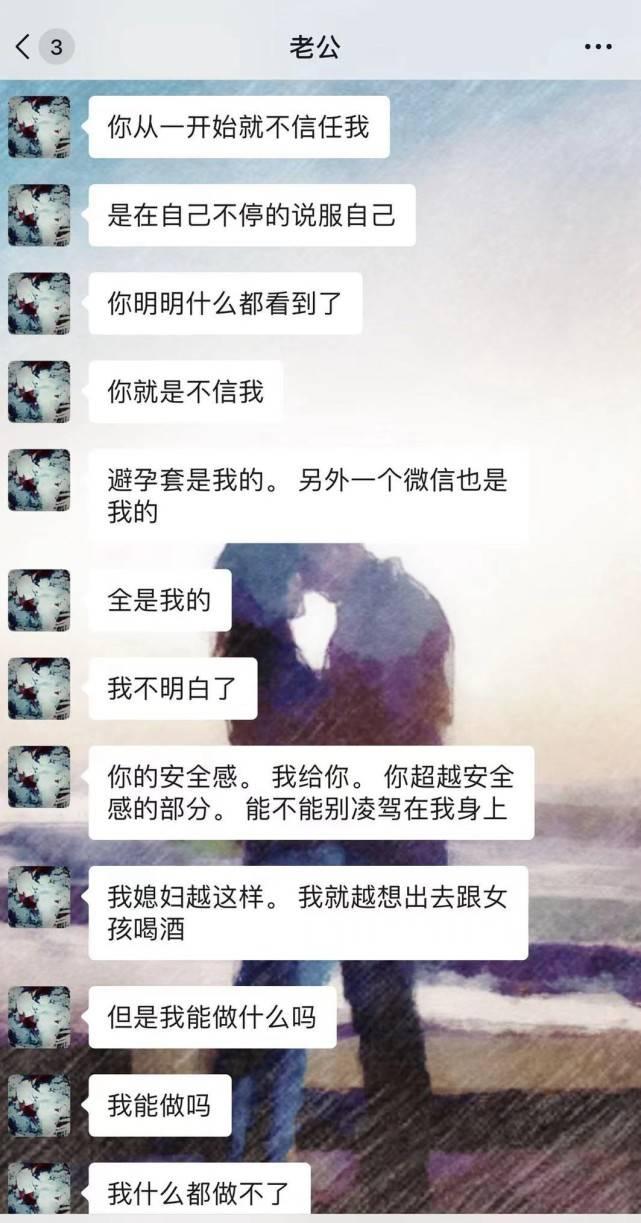 """张芷溪晒聊天记录锤男友金瀚""""出轨"""",信息量巨大,但随后删除了  第20张"""