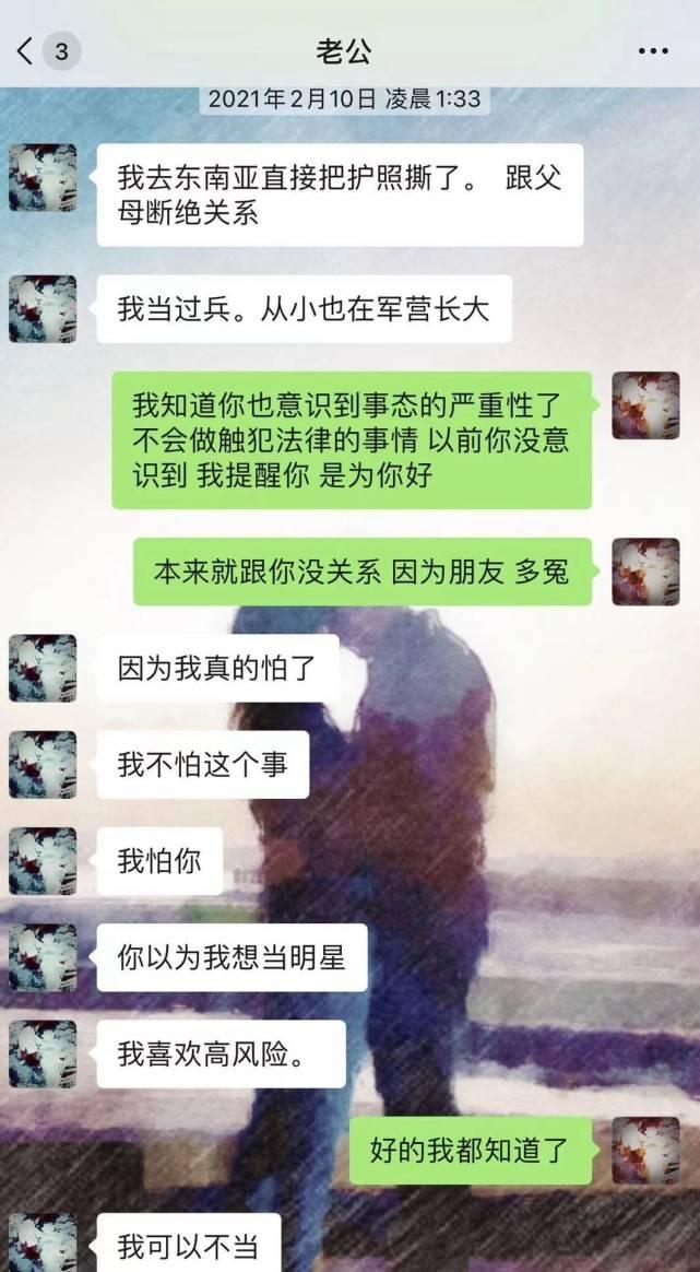 """张芷溪晒聊天记录锤男友金瀚""""出轨"""",信息量巨大,但随后删除了  第22张"""