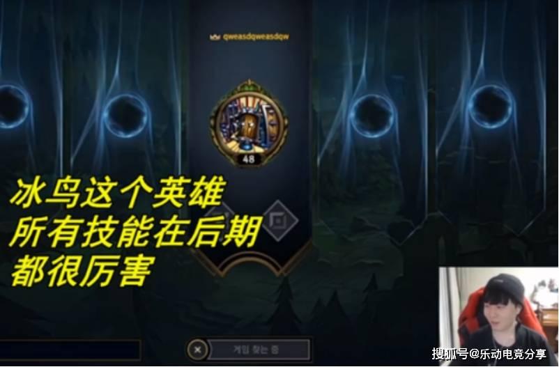 """英雄联盟:LOL网友热议:冰鸟成高分段""""专属英雄""""!"""