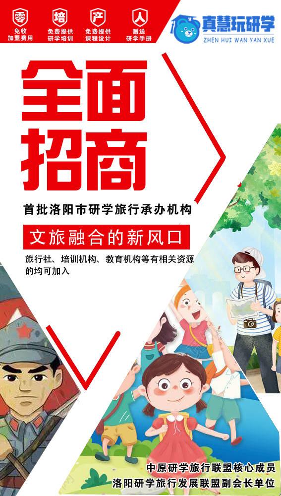 洛阳旅行社加盟、洛阳研学加盟——年青人零创业的好选择
