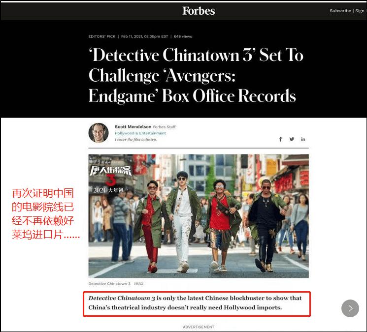 《唐人街探案3》屡破纪录引外媒关注点赞 国产IP电影正在被世界看