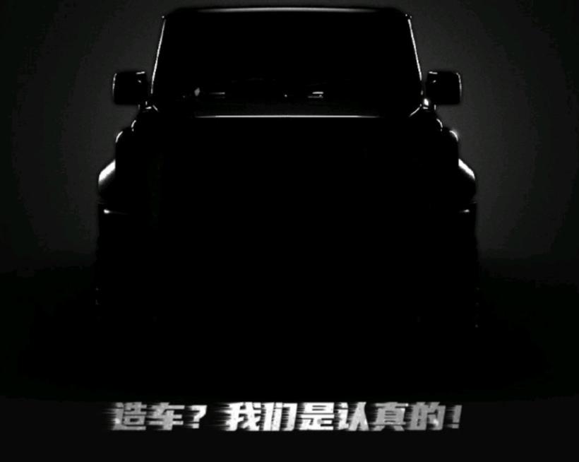 """小米被曝""""确定造车"""",官方回应:等等看看……"""