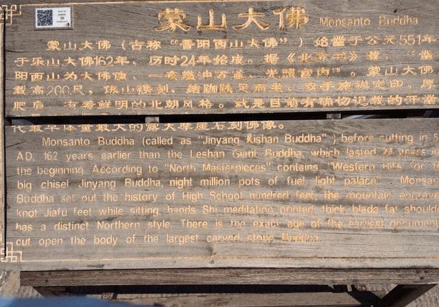 湮没于历史600年的蒙山大佛是怎样被发现的?  第1张