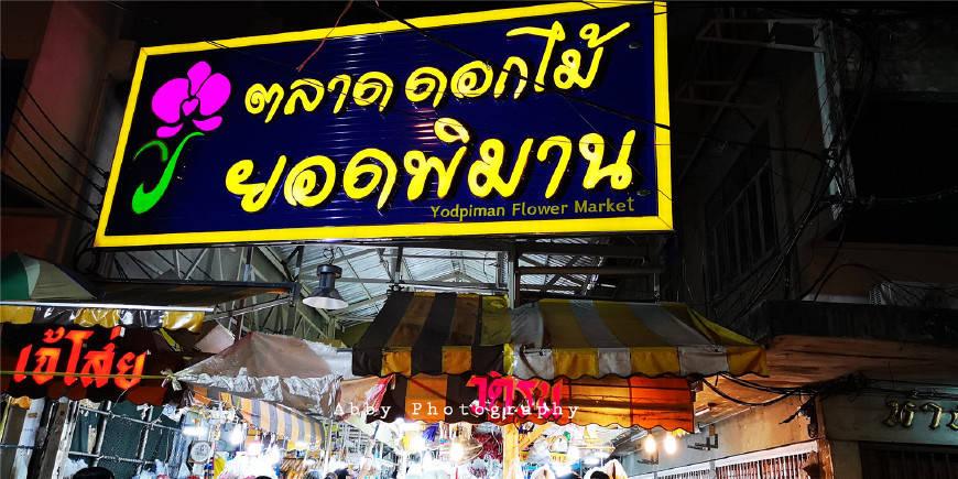 原创             春暖花开的时节,在泰国别错过曼谷最大的花市,一束鲜花不到5元