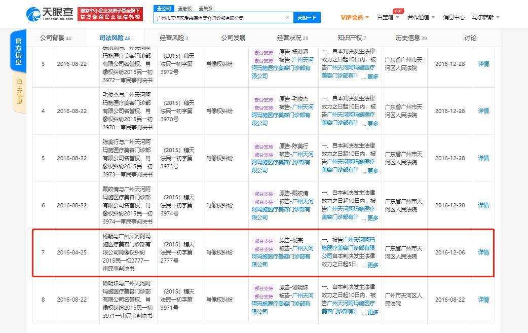 刘诗诗诉爱来医疗美容侵权胜诉 其曾被多位明星起诉