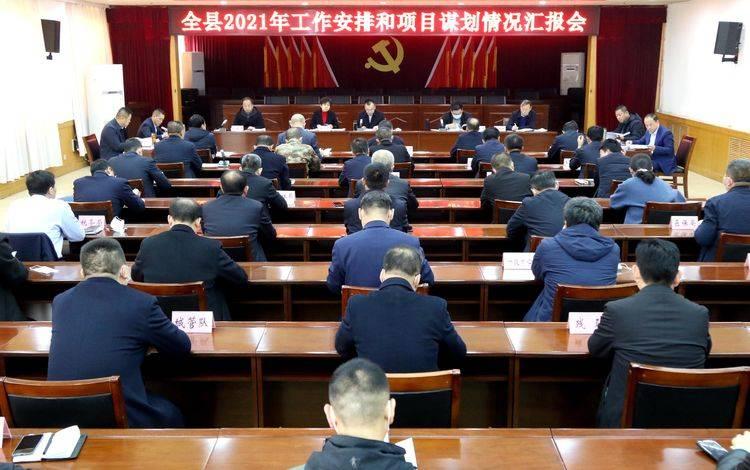 蓟县召开2021年工作部署和项目规划汇报会