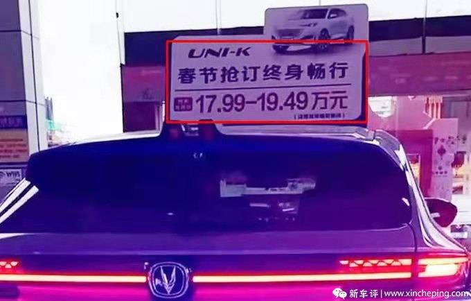 原UNI-K预售起价高达17.99万?我觉得只是虚惊一场