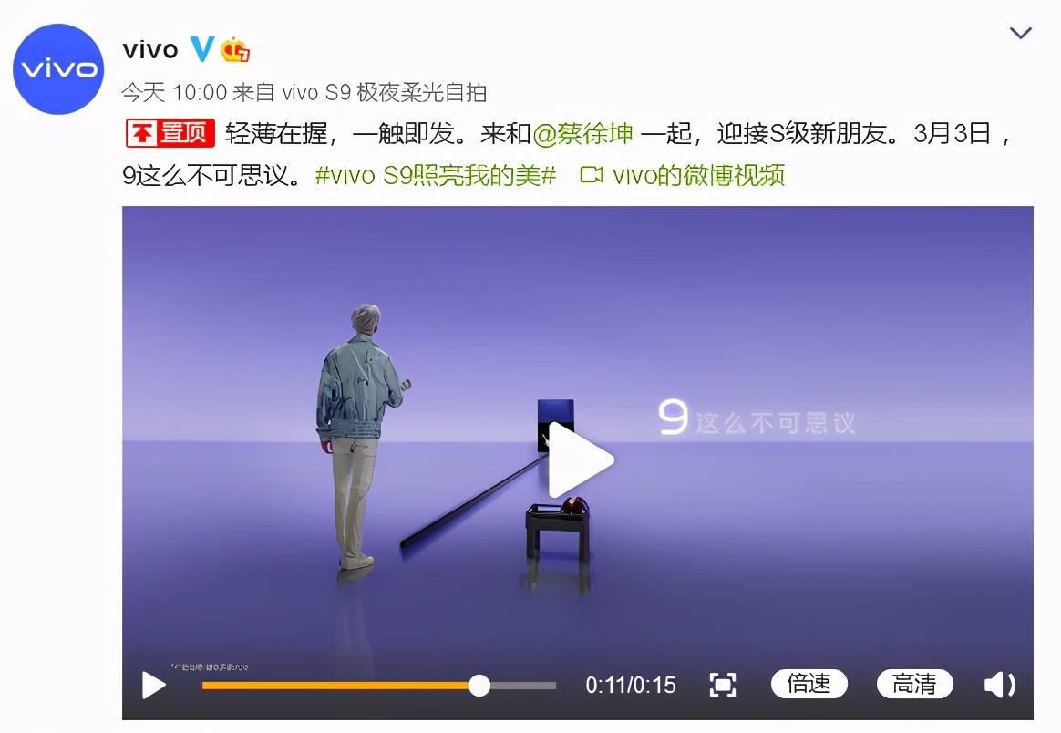 坤,刘浩然和丽莎也为vivo S9代言?官方公告是国王轰炸