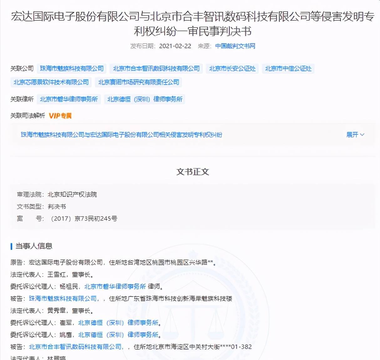 原创             魅族18官宣之日被翻旧帐 侵权HTC赔偿354万余元