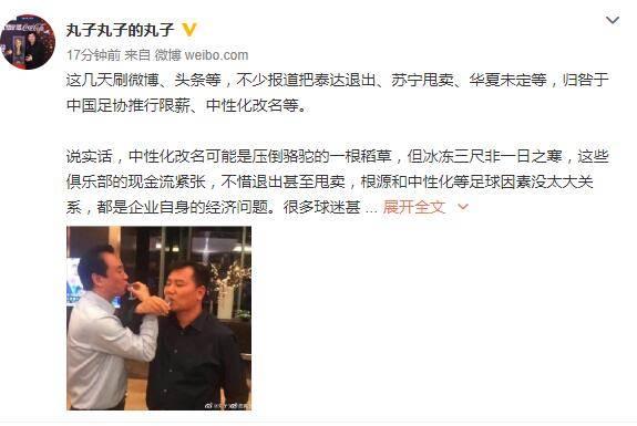 记者:中国足球目前处境是市场选择 改革不用惧怕太多